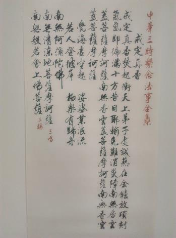 01-吳威慶書法個展-中峰三時繫念經文首篇