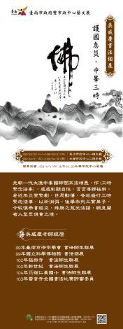 10-吳威慶書法個展-展覽立牌