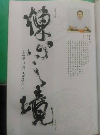 02-吳威慶書法個展-煉心之境