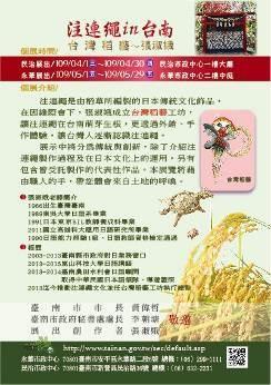 43-張淑娥稻草編工藝展-注連繩-邀請卡內頁