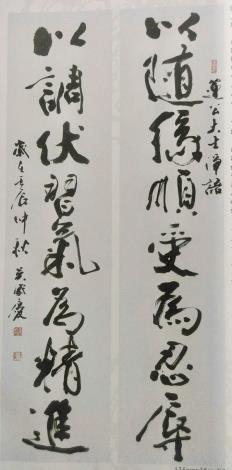 03-吳威慶書法個展-隨緣順受