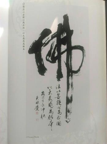 06-吳威慶書法個展-大字佛-菩提心