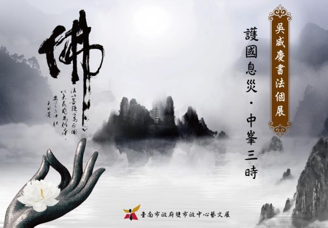 08-吳威慶書法個展-展覽邀請卡正面