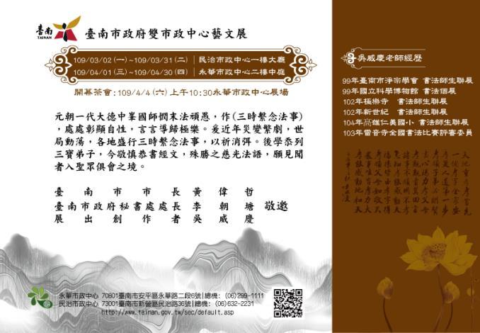 09-吳威慶書法個展-展覽邀請卡背面