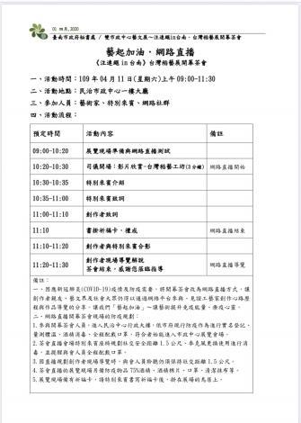 台灣稻藝展開幕茶會流程表