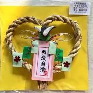 20-張淑娥稻草編工藝展-注連繩-我愛台灣