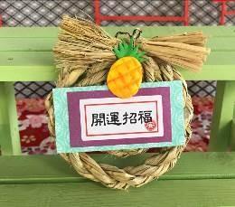 22-張淑娥稻草編工藝展-注連繩-開運招福