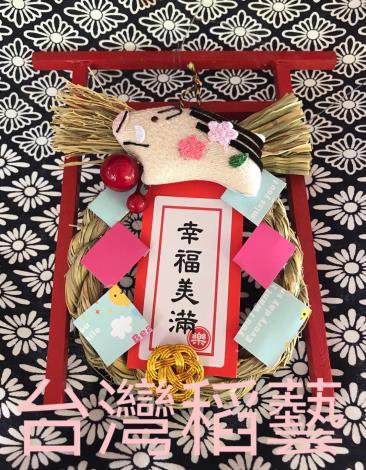 12-張淑娥稻草編工藝展-注連繩-幸福美滿