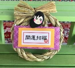 23-張淑娥稻草編工藝展-注連繩-開運招福