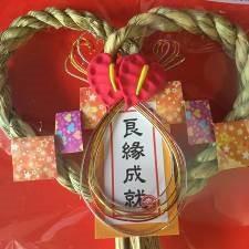 08-張淑娥稻草編工藝展-注連繩-良緣