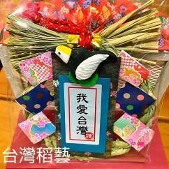 10-張淑娥稻草編工藝展-注連繩-我愛台灣