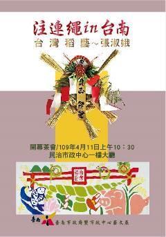 42-張淑娥稻草編工藝展-注連繩-邀請卡正頁