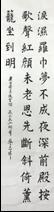 王姿尹書畫師生聯展52-蔡志偉-後宮詞