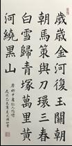 王姿尹書畫師生聯展41-王姿尹-徵人怨