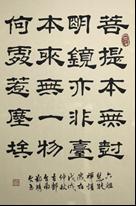 王姿尹書畫師生聯展38-王姿尹-慧能偈