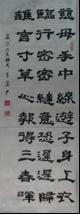 王姿尹書畫師生聯展36-王姿尹-遊子吟