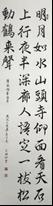 王姿尹書畫師生聯展42-王姿尹-峰頂寺