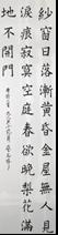 王姿尹書畫師生聯展50-蔡志偉-春怨