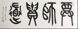 王姿尹書畫師生聯展63-何玲綢-尊師貴道