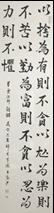 王姿尹書畫師生聯展39-王姿尹-星雲法語