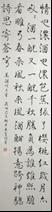 王姿尹書畫師生聯展56-黃紫瀅-美酒吟