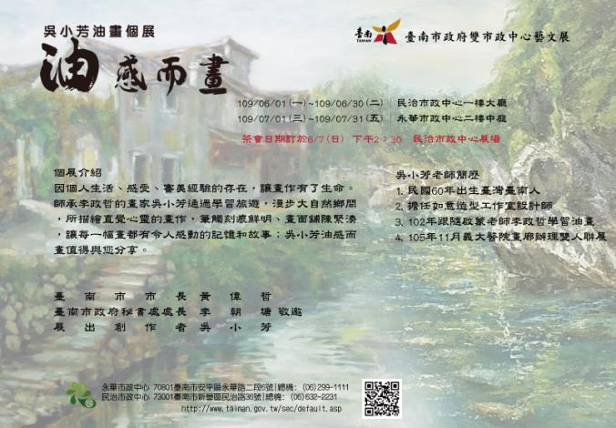 032-吳小芳油畫個展-邀請卡