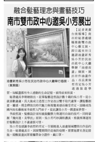 035-吳小芳油畫個展-報載