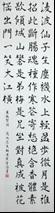 王姿尹書畫師生聯展55-黃紫瀅-凌波仙子