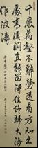 王姿尹書畫師生聯展43-王姿尹-集靈台
