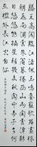 王姿尹書畫師生聯展54-黃紫瀅-王閣序
