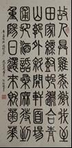 王姿尹書畫師生聯展59-何玲綢-過故久裝
