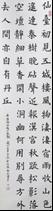 王姿尹書畫師生聯展61-何玲綢-仙遊觀