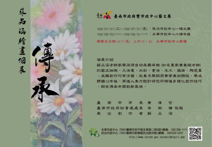 039-蘇品涵繪畫創作展-邀請卡