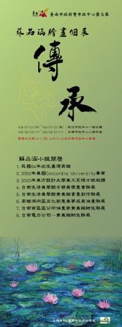 051-蘇品涵繪畫創作展