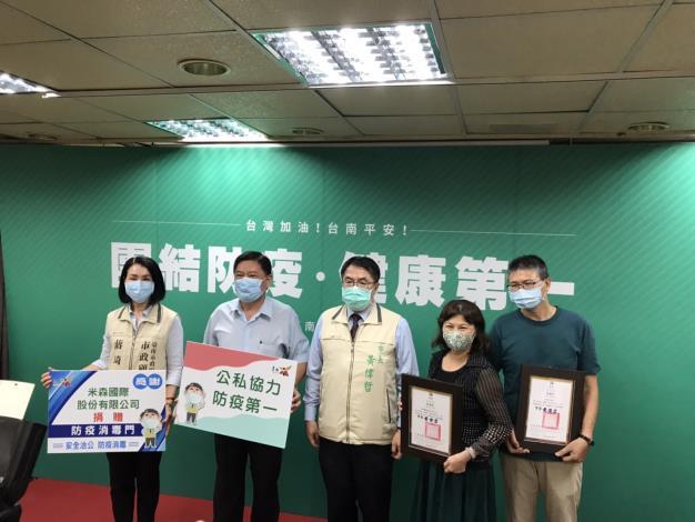 黃市長感謝米森國際公司捐贈「防疫消毒門」1座-2