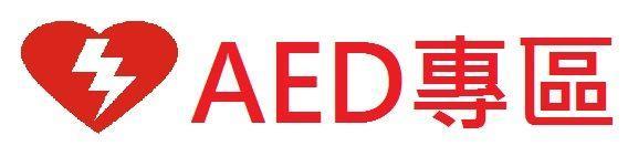 AED專區