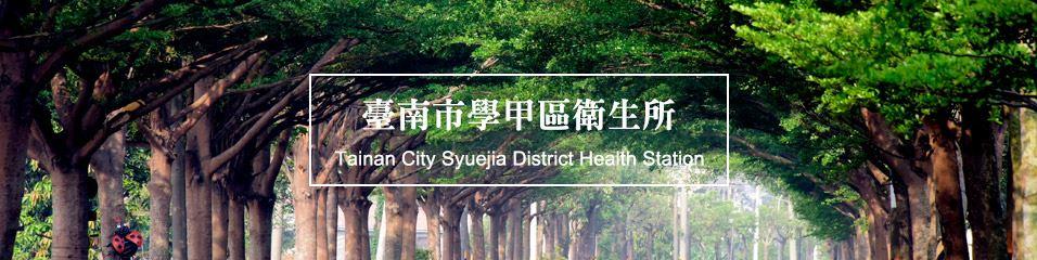 臺南市學甲區衛生所