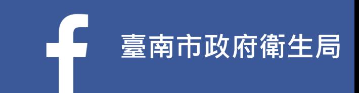 臺南市政府衛生局FB