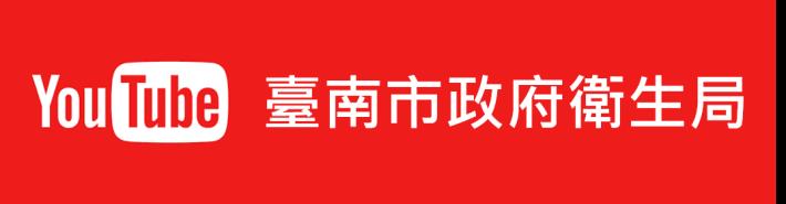 臺南市政府衛生局-YouTube