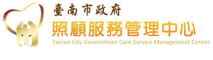 臺南市政府照顧服務中心