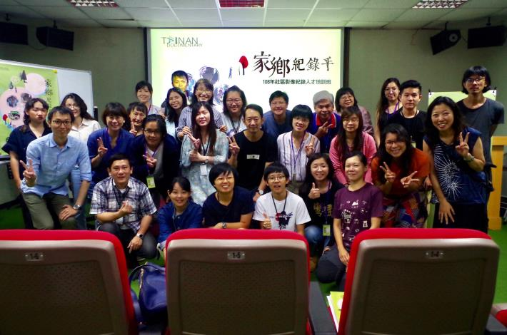 「108年社區影像紀錄人才培訓班」開訓典禮