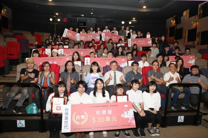 2019台南畫世代-動畫影展得獎名單出爐「拾歲屋」獲首獎(共5張)-1