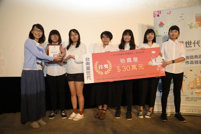2019台南畫世代-動畫影展得獎名單出爐「拾歲屋」獲首獎(共5張)-2