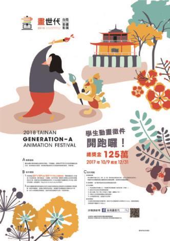 2018台南畫世代-動畫影展