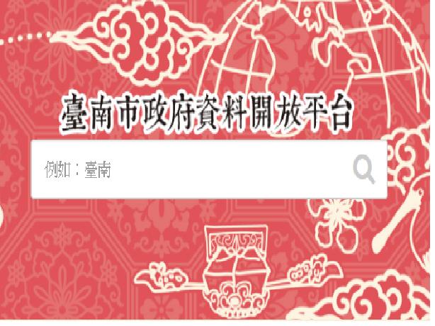 臺南市政府資訊開放平台