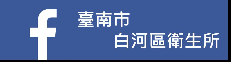 臺南市白河區衛生所facebook