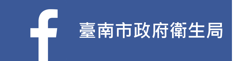 臺南市政府衛生局facebook
