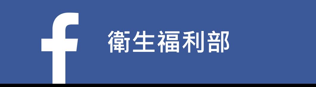 衛生福利部facebook