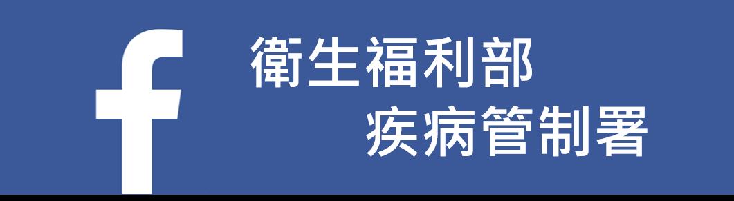 衛生福利部疾病管制署facebook