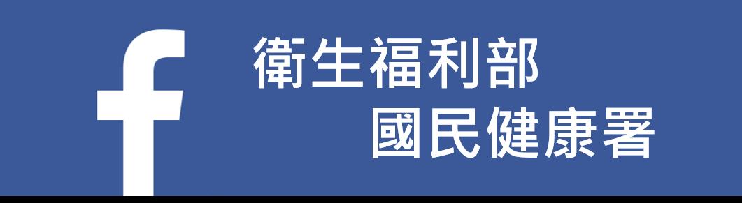 衛生福利部國民健康署facebook